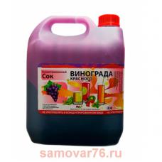 Сок концентрированный виноград красный, 5 кг.