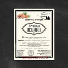 """Набор VIP трав и специй """"Настойка Алтайская кедровая"""""""